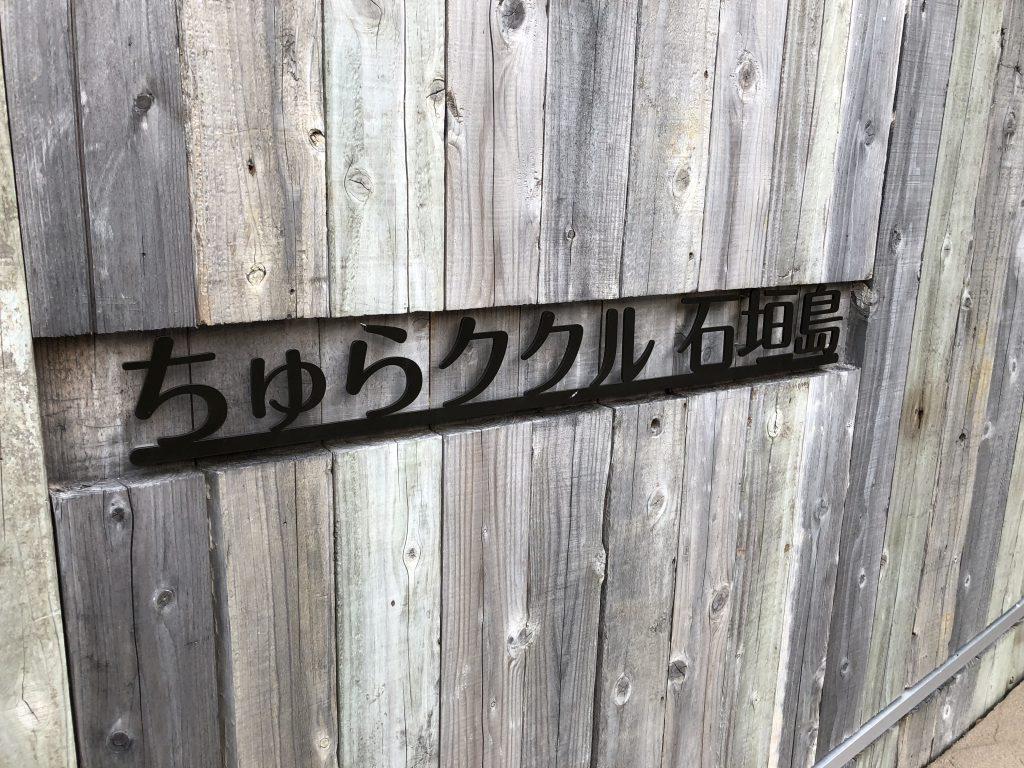 ちゅらククル石垣島14
