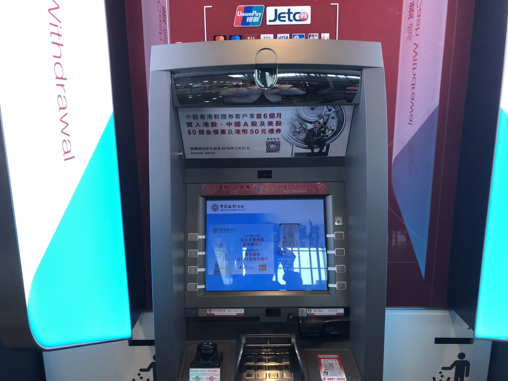 香港国際空港の中国銀行のATM
