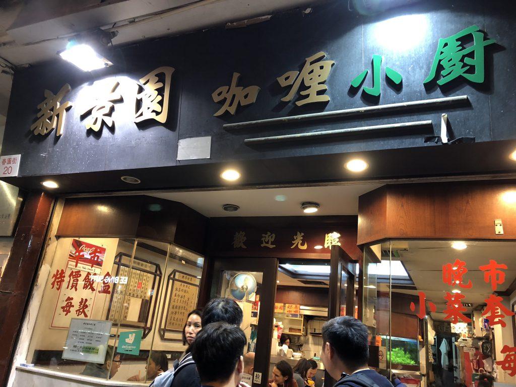新景園咖喱小廚の外観
