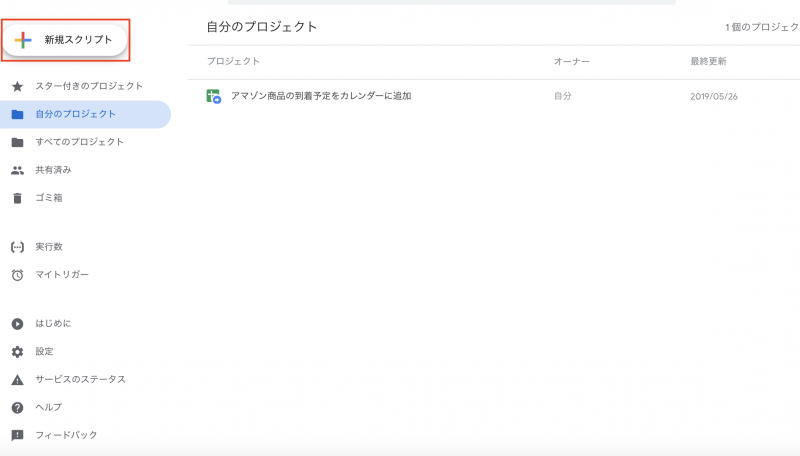 Google Apps Scriptのプロジェクト一覧