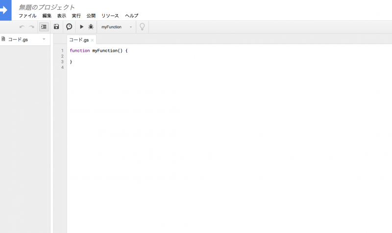 Google Apps Scriptのエディタ