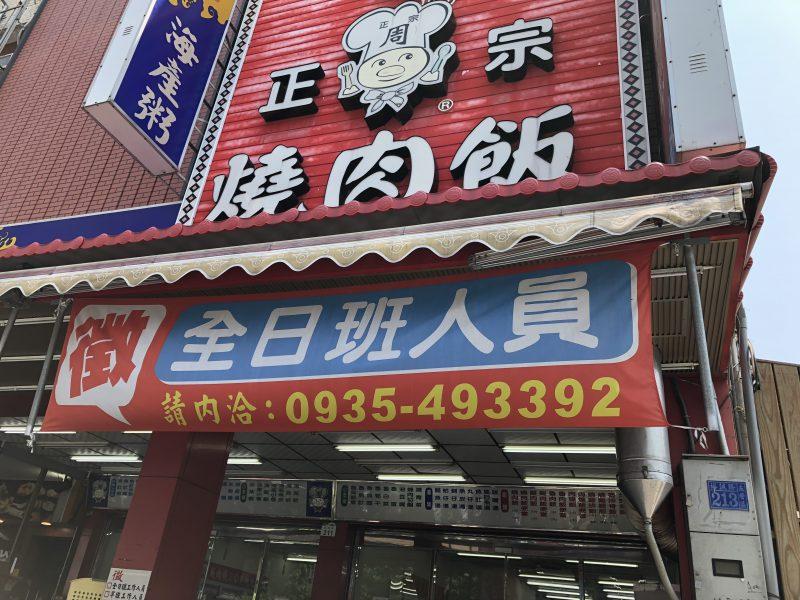 高雄旅行記6日間の3~4日目【2019年5月】正家焼肉飯の外観