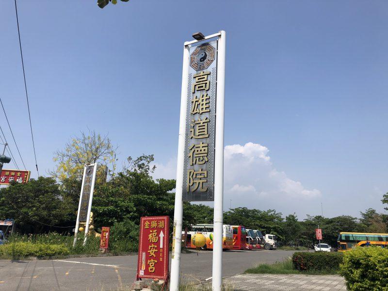 高雄旅行記6日間の3~4日目【2019年5月】金獅湖2