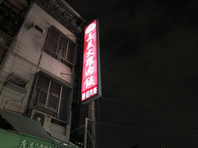 高雄旅行記6日間の3~4日目【2019年5月】自強夜市にある店の看板