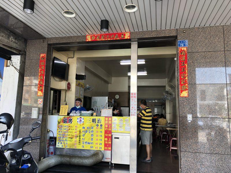 高雄旅行記6日間の5~6日目【2019年5月】の大ㄎㄡ胖碳烤三明治の外観
