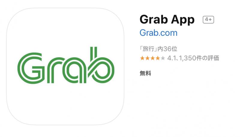 grabのiosアプリのイメージ