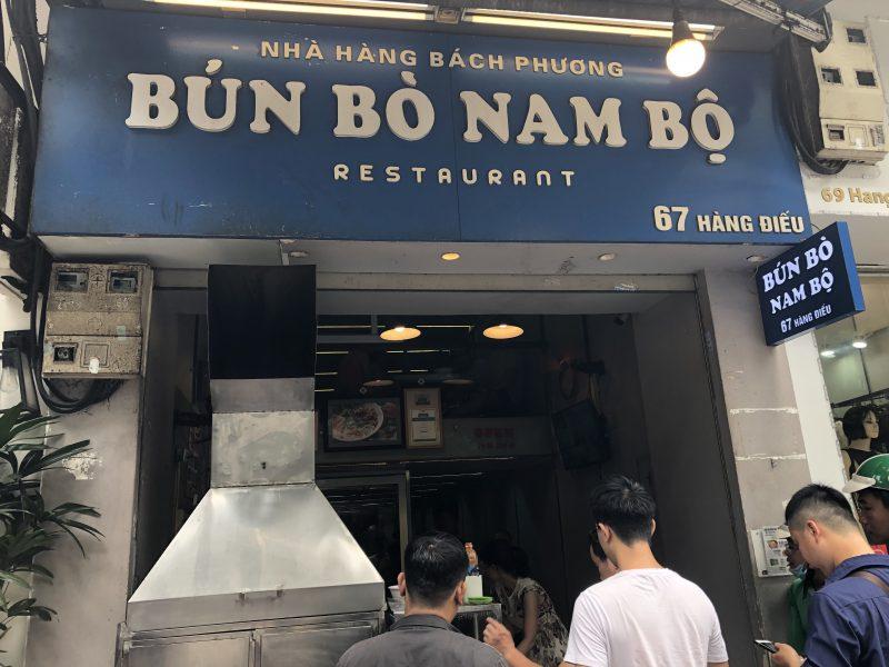 ベトナムのハノイ旅行記4日間の3〜4日目【2019年6月】のブンボーナンボー
