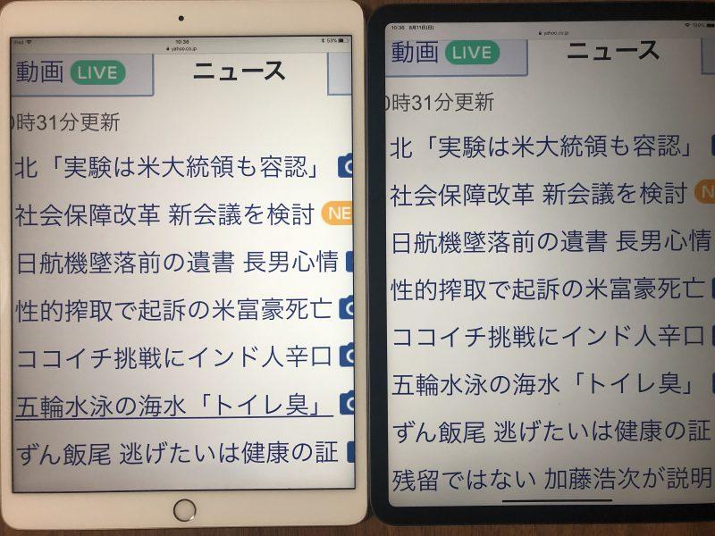 iPad Pro 11インチとiPad Pro 10.5インチの比較10