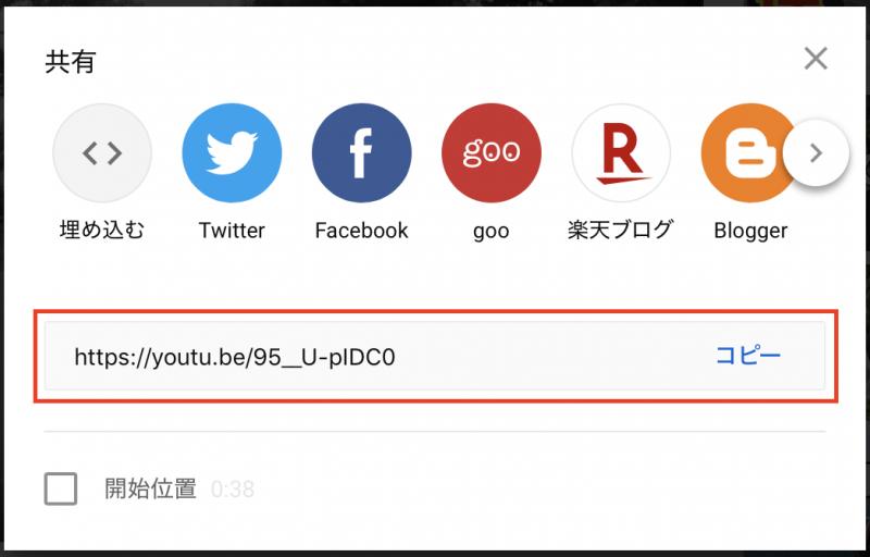 YouTube の埋め込みコードを取得