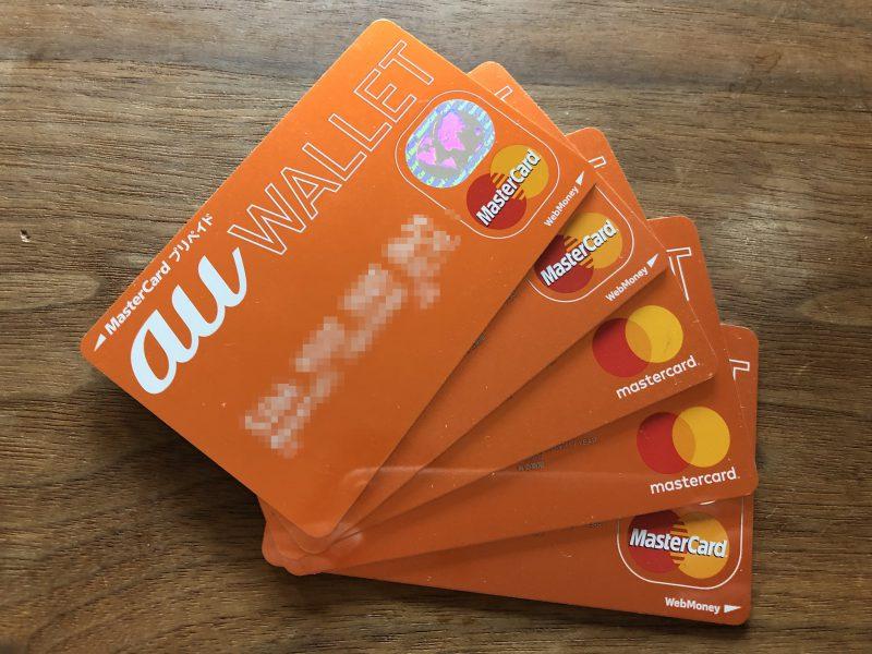 大量のau WALLETカード