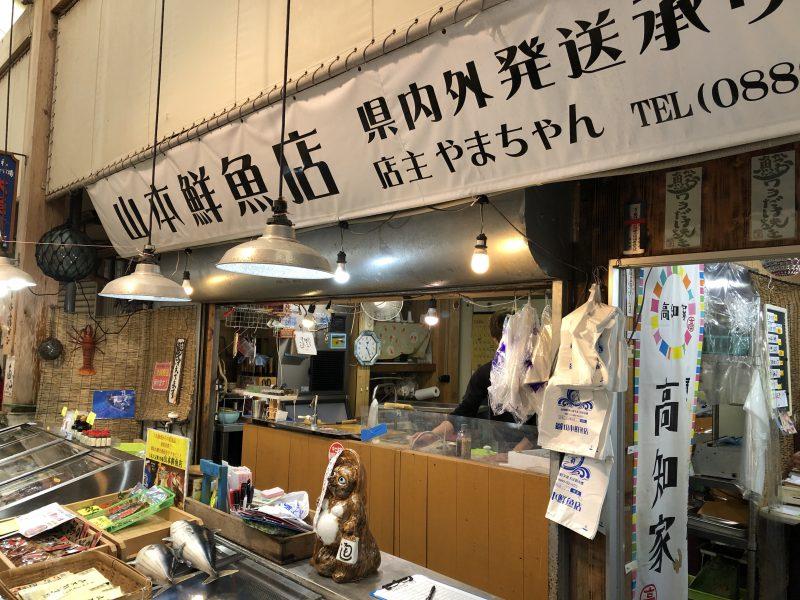 高知グルメ旅行記3日間【2019年10月】山本鮮魚店