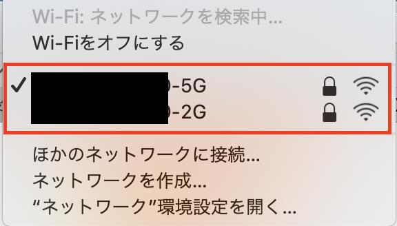 Macのインターネットが繋がらなくなった場合の対処法7