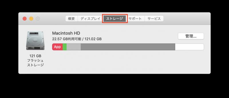 MacのHDDやSSDの空き容量を確保する2