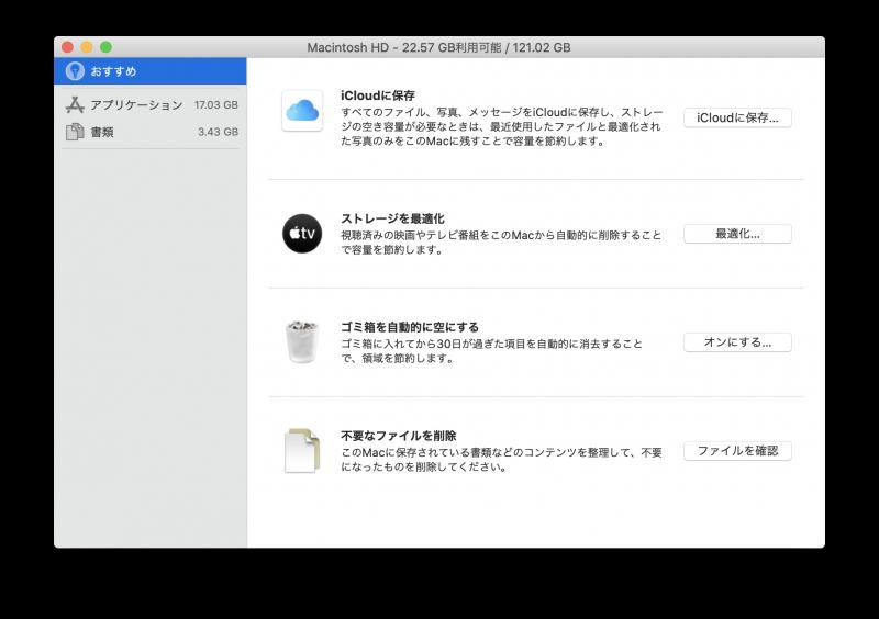 MacのHDDやSSDの空き容量を確保する3