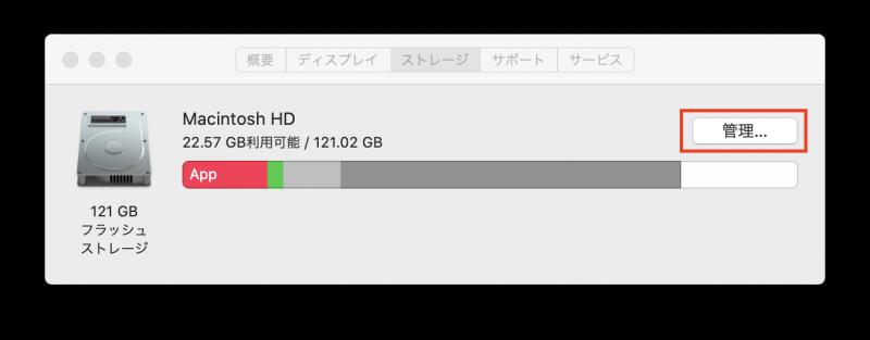 MacのHDDやSSDの空き容量を確保する4