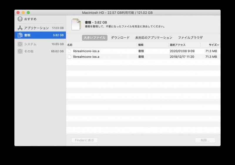 MacのHDDやSSDの空き容量を確保する5