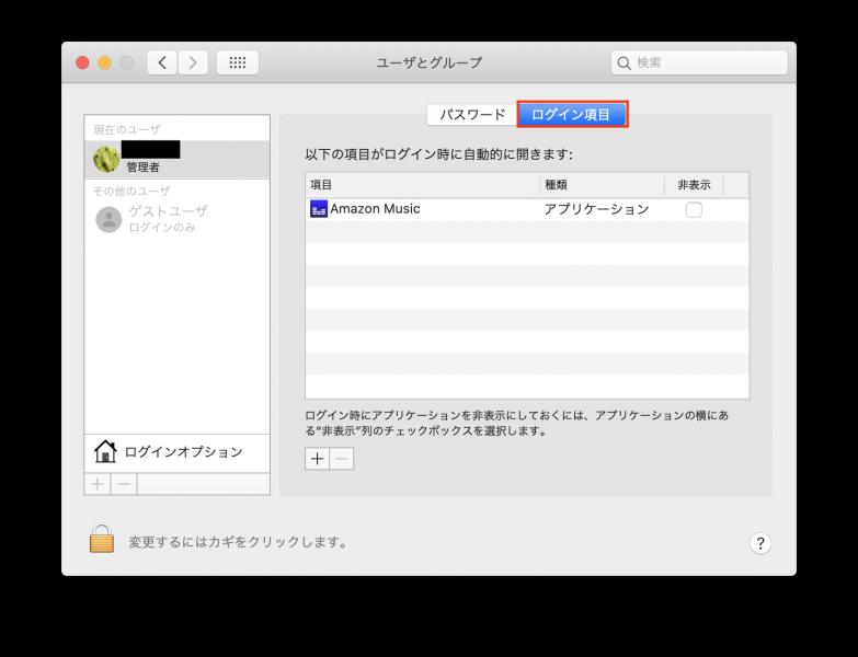 Macで常駐アプリを確認する3