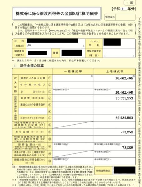 株式等に係る譲渡所得等の金額の計算明細書の1面