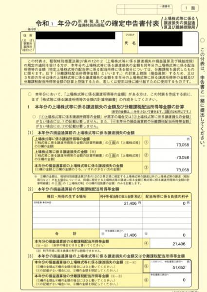 所得税の確定申告書付表の1面