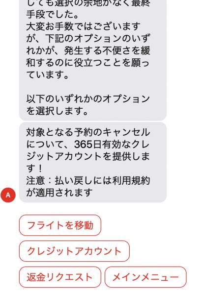 エアアジアのフライトキャンセル(日程変更)