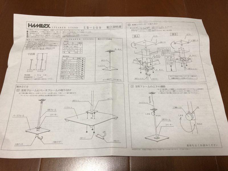 スピーカースタンド(SB-109)