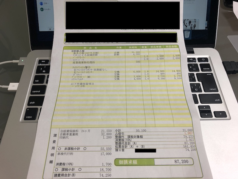 ベンツCクラス(w204)の車検の請求書