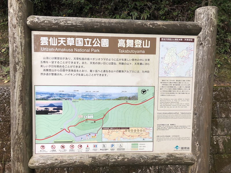 熊本旅行4日間の2日目