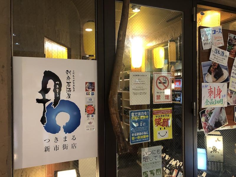 月○(つきまる)新市街店