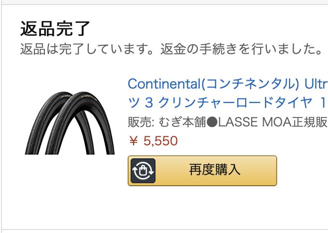 Continental(コンチネンタル) UltraSport3 ウルトポーツ3 クリンチャー 700c