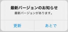 アプリの更新通知
