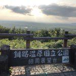 【2021年8月】釧路・知床のグルメ旅行記4日間の前半