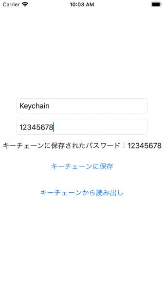 SwiftでKeychainにデータを保存する
